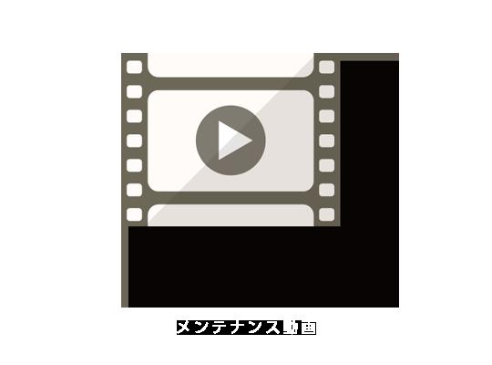 メンテナンス動画